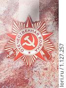 Купить «Серп и молот», фото № 1127257, снято 5 сентября 2009 г. (c) Антон Корнилов / Фотобанк Лори