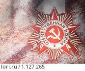 Купить «Символ Великой Отечественной Войны», фото № 1127265, снято 5 сентября 2009 г. (c) Антон Корнилов / Фотобанк Лори