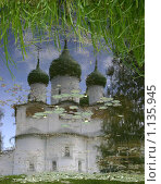 Отражение собора в пруду. Стоковое фото, фотограф Алексеев Борис / Фотобанк Лори