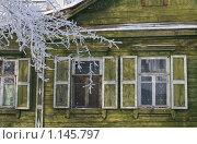 Купить «Деревянный дом в зимнее утро», фото № 1145797, снято 29 января 2009 г. (c) Владислав Пугачев / Фотобанк Лори
