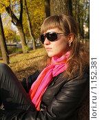 Купить «Красивая девушка в осеннем парке», фото № 1152381, снято 24 сентября 2018 г. (c) Примак Полина / Фотобанк Лори