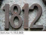 Купить «1812 год», фото № 1153969, снято 7 августа 2008 г. (c) Григорий Евсеев / Фотобанк Лори