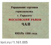 Купить «Лимитная карточка», фото № 1161005, снято 18 августа 2018 г. (c) Александр Карачкин / Фотобанк Лори