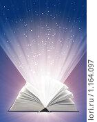 Купить «Волшебная книга», иллюстрация № 1164097 (c) Лукиянова Наталья / Фотобанк Лори