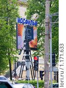 """Купить «Стела перед входом на киностудию """"Мосфильм""""», фото № 1171633, снято 19 мая 2009 г. (c) Сергей Лаврентьев / Фотобанк Лори"""