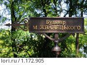Купить «Бульвар имени М.Жванецкого», фото № 1172905, снято 15 июля 2009 г. (c) Сергей Разживин / Фотобанк Лори