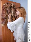 Купить «Девушка, которая осматривает свою шубу», фото № 1175145, снято 26 октября 2009 г. (c) Ярослав Крючка / Фотобанк Лори