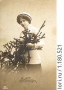 Купить «Старинная почтовая открытка, 1913 г», фото № 1180521, снято 20 октября 2009 г. (c) FotograFF / Фотобанк Лори