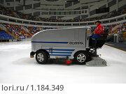 Купить «Ледозаливочная машина подготавливает ледовую арену», фото № 1184349, снято 25 марта 2008 г. (c) Сергей Лаврентьев / Фотобанк Лори