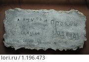 Купить «Фрагмент надписи защитника Брестской крепости», эксклюзивное фото № 1196473, снято 20 октября 2009 г. (c) Free Wind / Фотобанк Лори