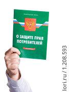 """Купить «Закон """"О защите прав потребителей"""" в руке», фото № 1208593, снято 11 ноября 2009 г. (c) Юлия Сайганова / Фотобанк Лори"""