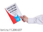 Купить «Конституция Российской Федерации в руке на белом фоне», фото № 1208637, снято 11 ноября 2009 г. (c) Юлия Сайганова / Фотобанк Лори
