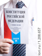 Купить «Конституция Российской Федерации в руке делового человека», фото № 1208657, снято 11 ноября 2009 г. (c) Юлия Сайганова / Фотобанк Лори