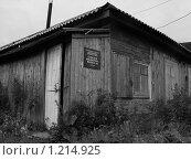 Сельская библиотека (2007 год). Редакционное фото, фотограф Ушаков Григорий / Фотобанк Лори