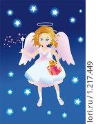 Купить «Ангел с подарком и волшебной палочкой», иллюстрация № 1217449 (c) Олеся Сарычева / Фотобанк Лори