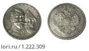 Юбилейный серебряный рубль 300 лет династии Романовых. Стоковое фото, фотограф Игорь Демидов / Фотобанк Лори