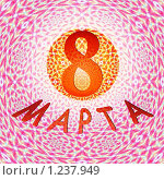 Открытка на 8 Марта. Стоковая иллюстрация, иллюстратор Елена Ильина / Фотобанк Лори