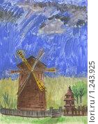 Купить «Старая мельница. рисунок», иллюстрация № 1243925 (c) Ольга Лерх Olga Lerkh / Фотобанк Лори