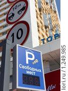 Купить «Информационная панель и дорожные знаки перед въездом на стоянку», фото № 1249985, снято 4 мая 2009 г. (c) Юрий Синицын / Фотобанк Лори