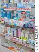 Купить «Аптека», фото № 1279017, снято 1 декабря 2009 г. (c) Александр Легкий / Фотобанк Лори