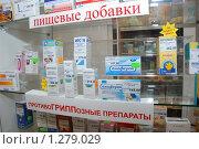 Купить «Аптека», фото № 1279029, снято 1 декабря 2009 г. (c) Александр Легкий / Фотобанк Лори