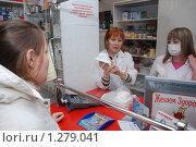 Купить «Аптека», фото № 1279041, снято 1 декабря 2009 г. (c) Александр Легкий / Фотобанк Лори