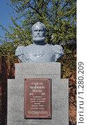 Купить «Памятник С.И.Мосину, Рамонь», фото № 1280209, снято 3 мая 2009 г. (c) Анна Маркова / Фотобанк Лори