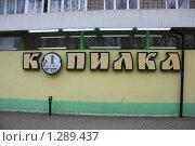 """Универсам """"Копилка"""" в Калининграде (2009 год). Редакционное фото, фотограф Сергей Якуничев / Фотобанк Лори"""