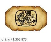 Купить «Дракон на пергаменте», иллюстрация № 1303873 (c) Гер Олег / Фотобанк Лори