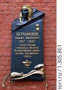 Купить «Орехово-Зуево.Памятная доска на доме.», фото № 1305861, снято 24 мая 2009 г. (c) АЛЕКСАНДР МИХЕИЧЕВ / Фотобанк Лори