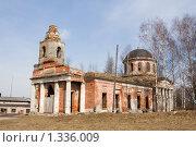 Купить «Разрушенная сельская церковь», эксклюзивное фото № 1336009, снято 11 апреля 2009 г. (c) Солодовникова Елена / Фотобанк Лори