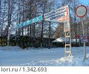 """Каток в парке """"Сокольники"""", Москва, эксклюзивное фото № 1342693, снято 4 января 2010 г. (c) lana1501 / Фотобанк Лори"""