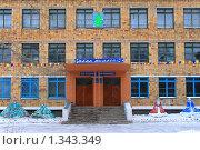 Купить «Школа -лицей №14. Абай. Казахстан», фото № 1343349, снято 28 августа 2009 г. (c) Михаил Николаев / Фотобанк Лори