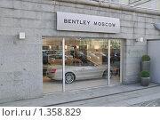 Купить «Автосалон Bentley в центре Москвы», эксклюзивное фото № 1358829, снято 18 сентября 2009 г. (c) Алёшина Оксана / Фотобанк Лори