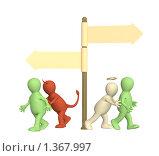 Добро и зло. Стоковая иллюстрация, иллюстратор Лукиянова Наталья / Фотобанк Лори