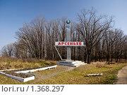 Купить «Стела-указатель», фото № 1368297, снято 25 октября 2009 г. (c) Владимир Шеховцев / Фотобанк Лори