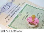 Купить «Материнский капитал и свидетельство о рождении», фото № 1407257, снято 22 января 2010 г. (c) Дорощенко Элла / Фотобанк Лори
