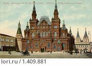 Купить «Императорский исторический музей. Москва», фото № 1409881, снято 24 апреля 2018 г. (c) Юрий Кобзев / Фотобанк Лори