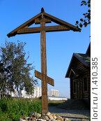 Купить «Деревянный крест около Храма Святых Равноапостольных Константина и Елены в Митино. Москва», эксклюзивное фото № 1410385, снято 22 сентября 2008 г. (c) lana1501 / Фотобанк Лори