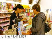 Женщине вручают подарочный сертификат в парфюмерном магазине (2008 год). Редакционное фото, фотограф Вячеслав Палес / Фотобанк Лори