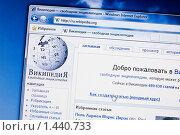 "Купить «Окно интернета со страницей поисковика ""Википедия""», фото № 1440733, снято 3 февраля 2010 г. (c) Кекяляйнен Андрей / Фотобанк Лори"