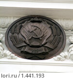 Купить «Герб Украинской ССР», фото № 1441193, снято 6 июня 2008 г. (c) Владимир Фаевцов / Фотобанк Лори