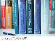 Купить «Книги. Кодексы и комментарии к ним. Библиотека», фото № 1457601, снято 7 февраля 2010 г. (c) Надежда Глазова / Фотобанк Лори
