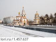 Купить «Собор Богоявления в городе Иркутске», фото № 1457637, снято 19 января 2020 г. (c) Момотюк Сергей / Фотобанк Лори