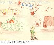 Купить «Детский рисунок. Парад победы.», иллюстрация № 1501677 (c) Денис Кравченко / Фотобанк Лори
