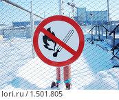 Купить «Запрещающий знак. Спички не зажигать!», фото № 1501805, снято 12 февраля 2010 г. (c) Денис Кравченко / Фотобанк Лори