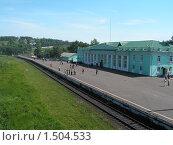 Железнодорожный вокзал Ванино (2007 год). Стоковое фото, фотограф Ушаков Григорий / Фотобанк Лори