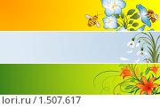 Купить «Цветочные баннер», иллюстрация № 1507617 (c) Алексей Тельнов / Фотобанк Лори
