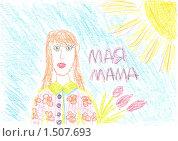 Купить «Моя (мая) мама. Детский рисунок.», иллюстрация № 1507693 (c) Денис Кравченко / Фотобанк Лори