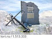 Купить «Героям Цусимского сражения», фото № 1513333, снято 8 июня 2008 г. (c) Parmenov Pavel / Фотобанк Лори